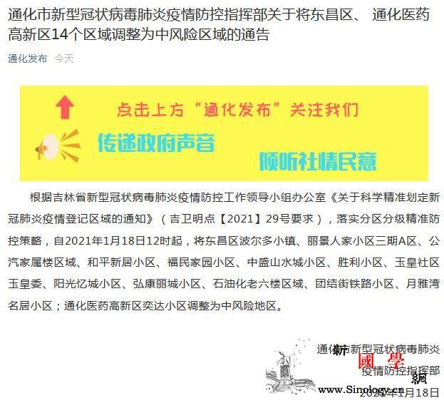 吉林通化将14个区域调整为中风险区域_通化市-通化-吉林省-