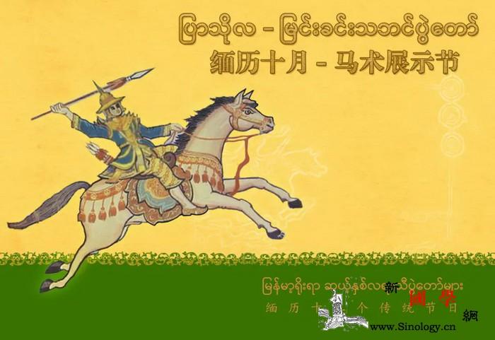 带你打卡中缅传统节日-;-;马术展示_缅甸-投枪-马术-骑马-