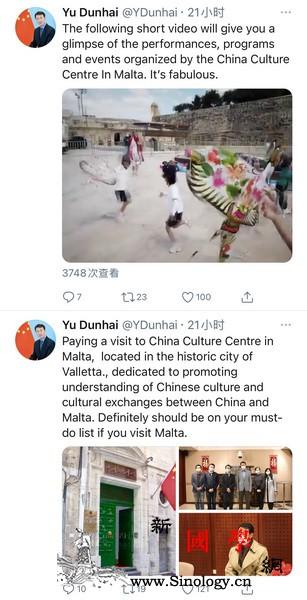中国驻马耳他大使视察马耳他中国文化中_马耳他-文化中心-视察-团队-