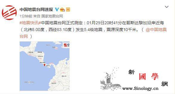 哥斯达黎加沿岸近海发生5.4级地震震_哥斯达黎加-台网-震源-