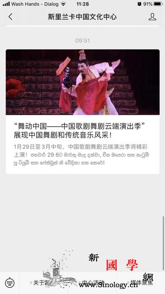 """""""舞动中国-;-;中国歌剧舞剧云端演_斯里兰卡-舞剧-云端-歌剧-"""