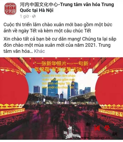"""河内中国文化中心""""一张新年照片、一句_河内-文化中心-照片-责任编辑-"""