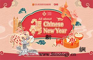 """2021年""""欢乐春节""""全球启动仪式_责任编辑-管理员-编辑-音乐会-"""