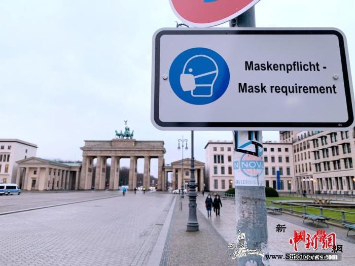 德国16州已有13个出现变异病dup_卫生部长-解封-德国-
