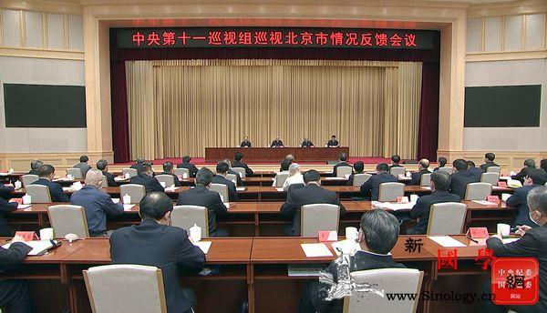 中央第十一巡视组向北京市委反馈巡视情_北京市委-巡视-整改-
