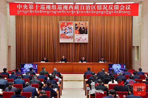 中央第十巡视组向西藏自治区党委反馈巡_西藏自治区-巡视-整改-