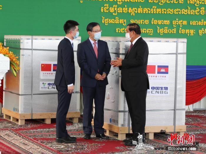 柬埔寨将正式启动首轮新冠疫苗接种_金边-柬埔寨-接种-