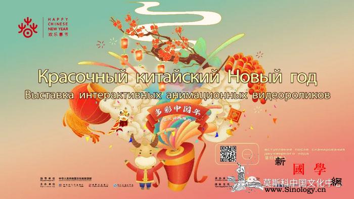 """特拉维夫中国文化中心在线直播""""祝福春_春江花月夜-歌剧-月下-桃符-"""