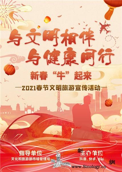 文化和旅游部春节文明旅游宣传活动启动_快手-理塘-春节-宣传-