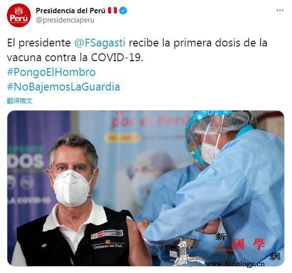 秘鲁总统等接种中国产新冠疫苗媒体点赞_利马-接种-疫情-