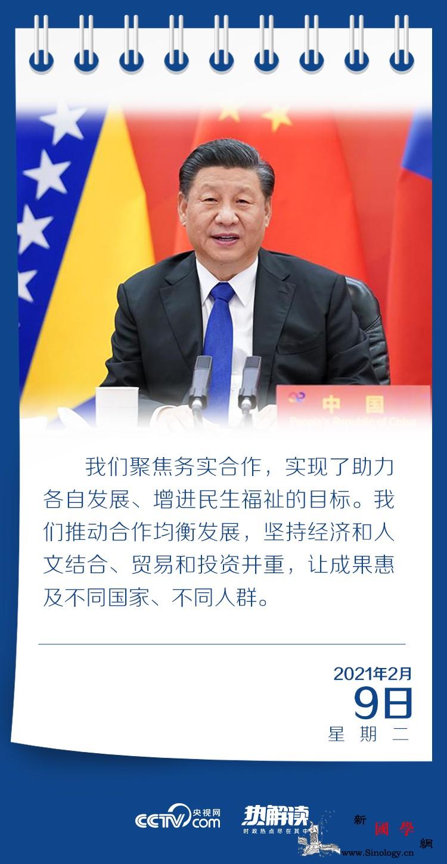 热解读|首次出席中国-中东欧峰会习_塞尔维亚-克罗地亚-希腊-