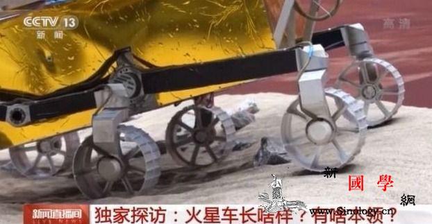 火星车长啥样?有哪些本领?看记者探访_火星-帆板-试验场-