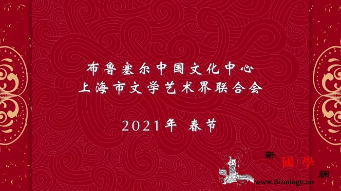 """""""乐嗨上海过大年""""-;-;牛年祝福_布鲁塞尔-牛年-文联-上海-"""