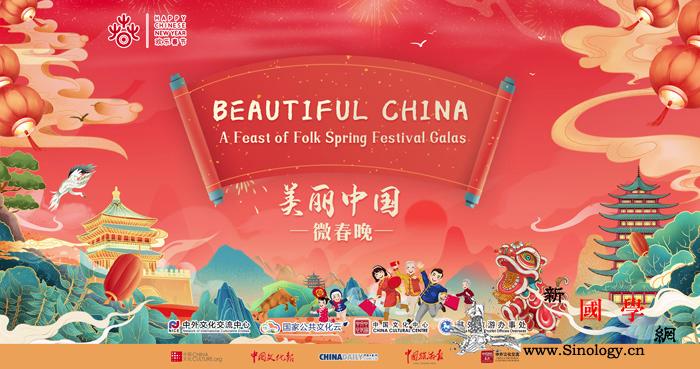 """""""欢乐春节""""之《美丽中国》-;-;微_春晚-味儿-绿水青山-春节-"""