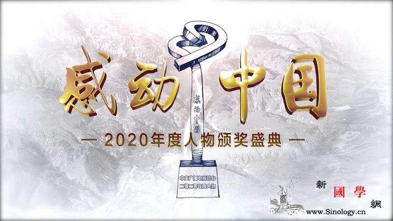 """不凡的2020年《感动中国》何以""""_颁奖-感动中国-观众-"""