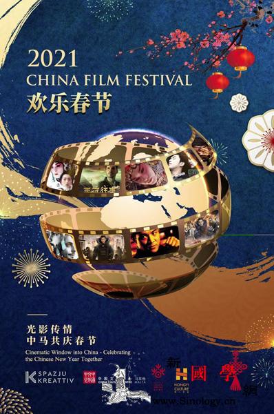 """第二届""""欢乐春节""""电影节在马耳他如约_马耳他-电影节-欢乐-举办-"""