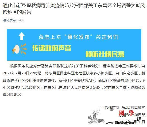 吉林省通化市东昌区全域调整为低风险地_通化市-吉林省-互联网-
