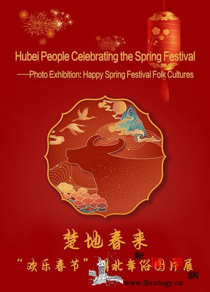 """里加中国文化中心:楚地春来""""欢乐春_武当山-窗花-湖北-里加-"""