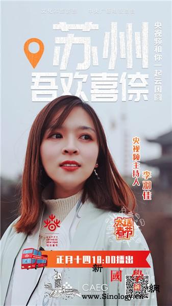 【直播预告】大话春节:足不出户带你游_姑苏-乾隆-直播-春节-