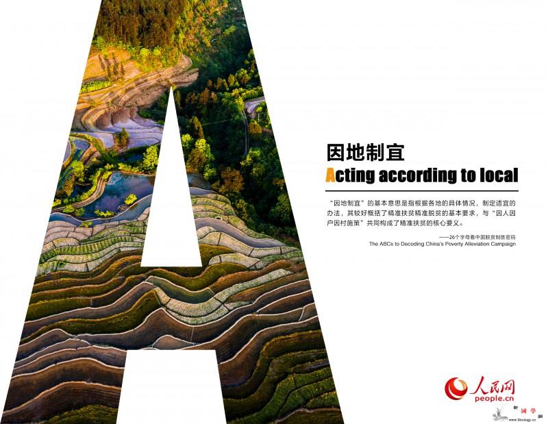 26个字母看中国脱贫制胜密码_彪炳-脱贫-攻坚战-