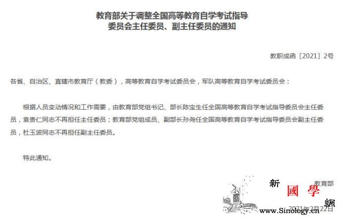 陈宝生任全国高等教育自学考试指导委员_教育部-主任委员-党组-