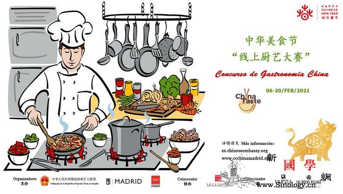 """西班牙成功举办2021年中华美食节""""_马德里-西班牙-线上-厨艺-"""