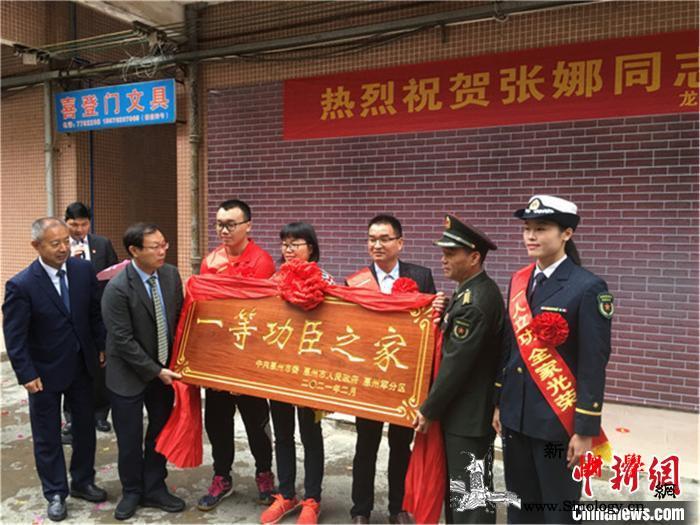 """军人张娜的家庭被广东惠州授予""""一等功_惠州市-惠州-军分区-"""