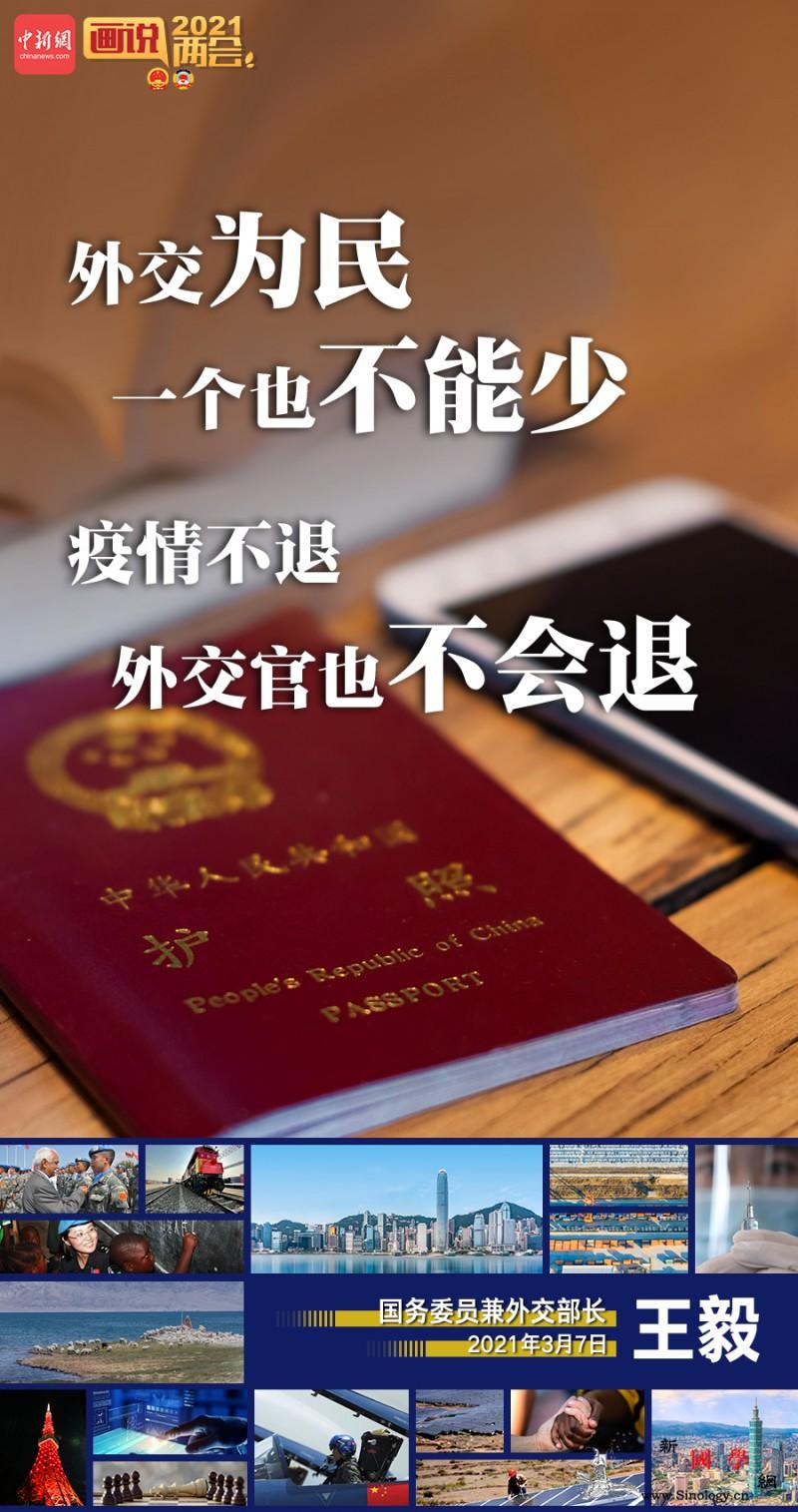 帮助海外中国公民抗击疫情王毅给出三个_接种-领事-疫苗-