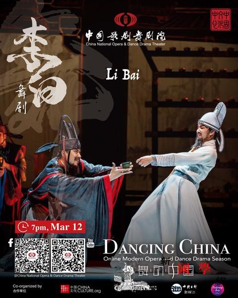 曼谷中国文化中心直播舞剧《李白》-;_曼谷-舞剧-李白-盛唐-