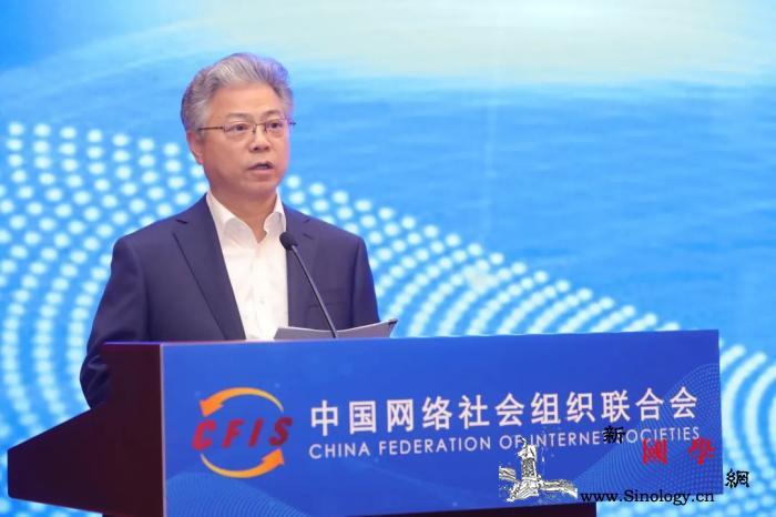 中国网络社会组织联合会在线教育专委会_副主任-树人-专委会-