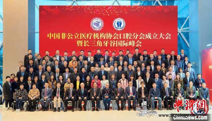 中国非公立医疗机构协会口腔分会成立_医疗机构-副会长-分会-