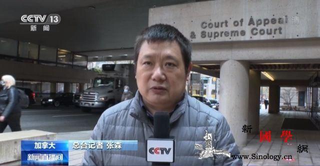 孟晚舟检方律师未能提供法官追问的重要_判例-加拿大-联邦调查局-