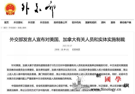 中方本周接连反制纯白无瑕的新疆棉花不_反制-抹黑-无瑕-