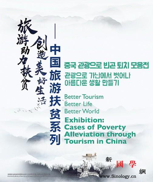 """首尔中国文化中心推出""""旅游助力扶贫_扶贫-案例-旅游-脱贫-"""
