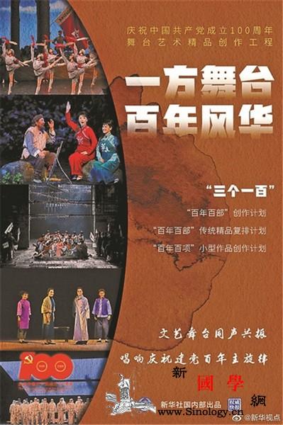 庆建党百年文化和旅游部推三百部舞台_庆祝-创作-舞台-精品-