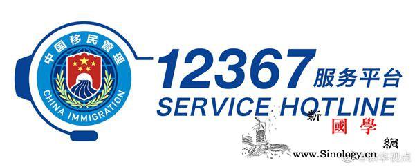 12367服务平台上线24小时提供移_管理机构-服务平台-移民-