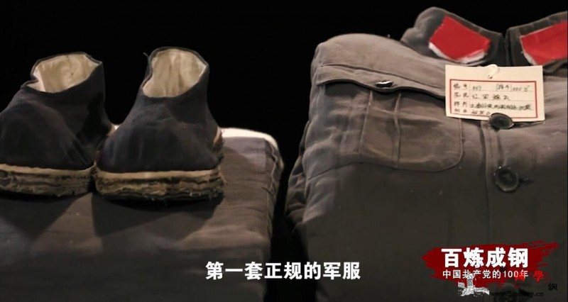 百炼成钢丨古田会议_古田-周恩来-军服-