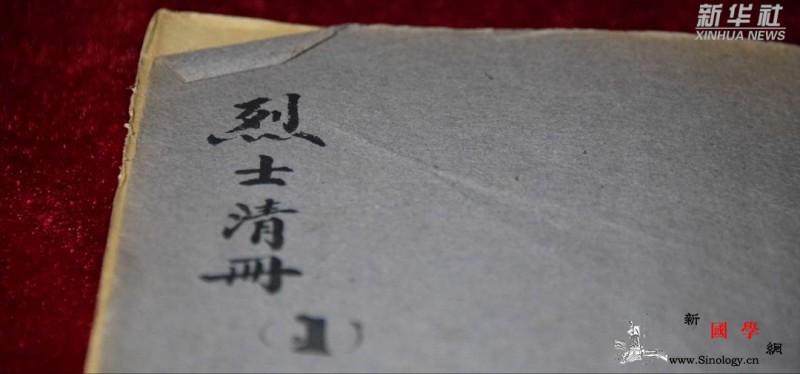 这本册子帮烈属圆了寻亲梦|红色百宝_清册-册子-海阳-