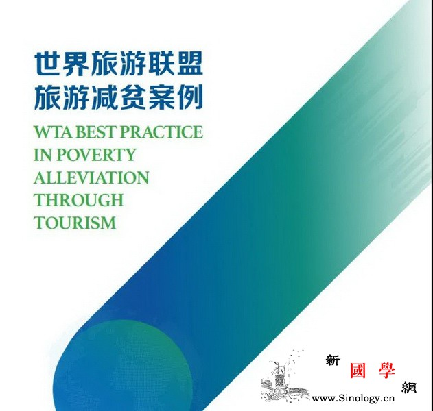 微记录《旅游让世界和生活更美好》第一_从江-扶贫-金寨-乡村-