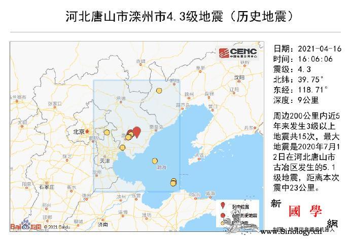 中国地震局开展河北滦州4.3级地震应_震情-台网-河北-