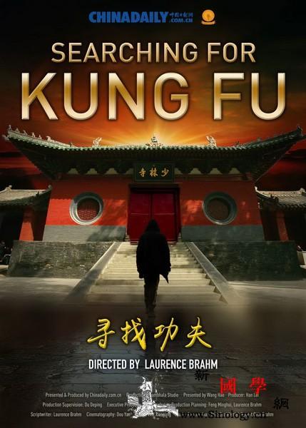 《寻找功夫》系列作品传统价值观:爱_中国传统-价值观-功夫-寻找-