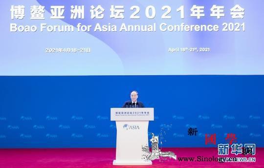 王岐山出席博鳌亚洲论坛2021年年会_博鳌-海南-亚洲-