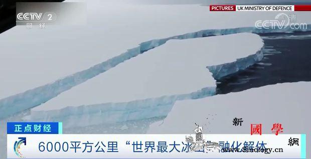 """""""世界最大冰山""""解体覆盖面积近60_南极洲-南极-冰盖-"""
