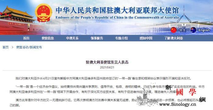"""中国驻澳大利亚使馆针对澳大利亚撕毁""""_维多利亚-澳大利亚-撕毁-"""