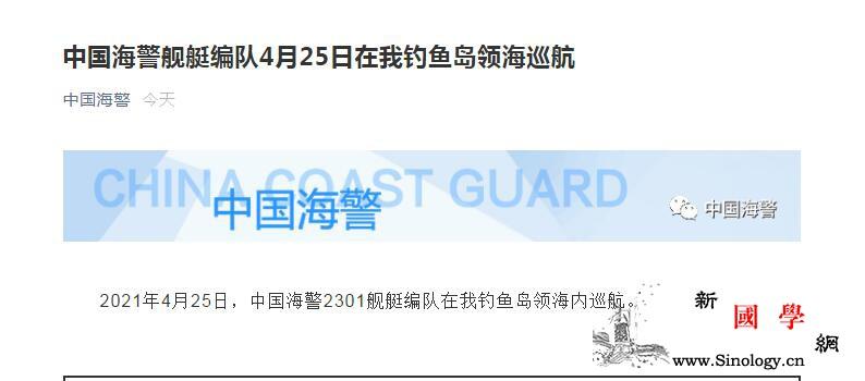 中国海警舰艇编队4月25日在中国钓鱼_钓鱼岛-编队-舰艇-