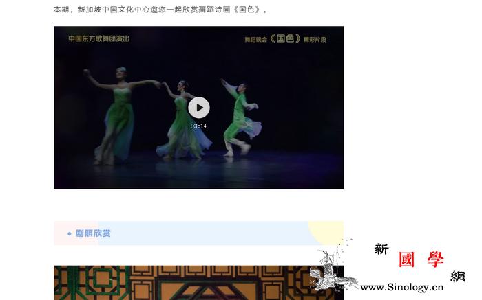 世界眼中的色彩中国:舞蹈诗画《国色》_东方歌舞团-国色-它是-演艺-