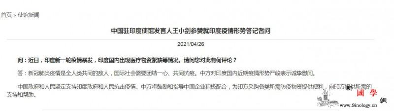 中国驻印度使馆:中方将为印方采购各类_所需-印度-物资-
