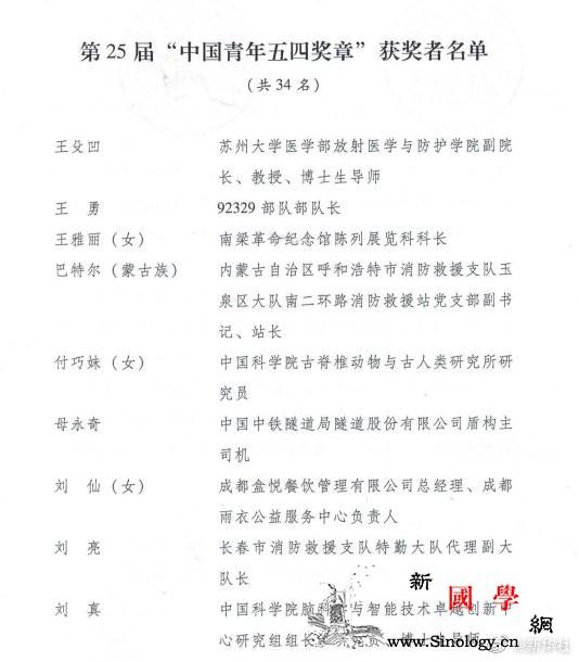 第25届中国青年五四奖章评选结果揭晓_卫国-共青团中央-奖章-