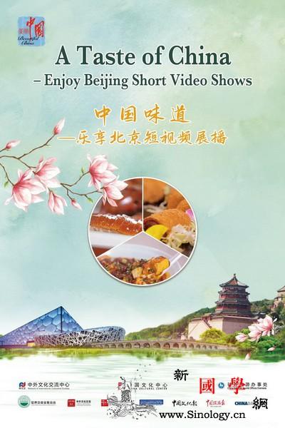 """2021【中国旅游文化周】""""中国味道_布鲁塞尔-北京-故宫-味道-"""