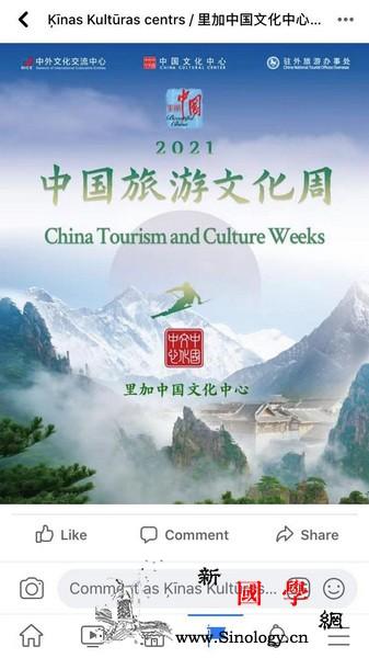 """2021拉脱维亚""""中国旅游文化周""""云_拉脱维亚-里加-冰雪-乡村-"""